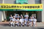 第5回ビジコム柳井カップ少年野球大会